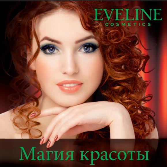 Tainteddax фирма eveline cosmetics существует с 1983 года и..